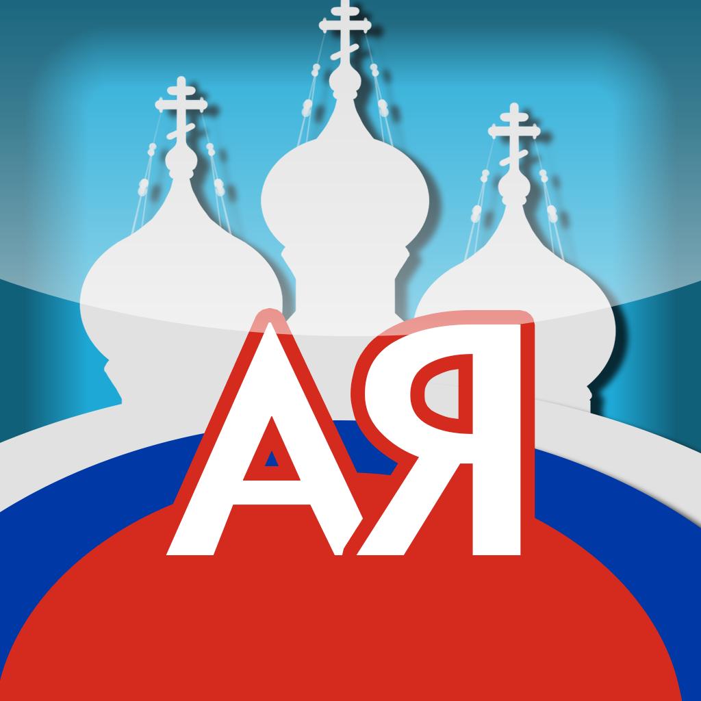 """""""Asbuka""""- Russisch für Anfänger"""